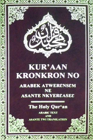 Luganda - Holy Quran with Luganda translation