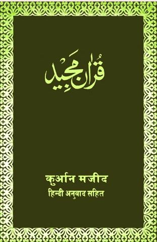 Hindi - Holy Quran with Hindi translation