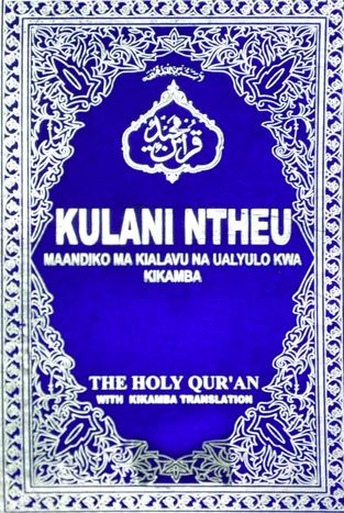 Kikamba - Holy Quran with Kikamba translation