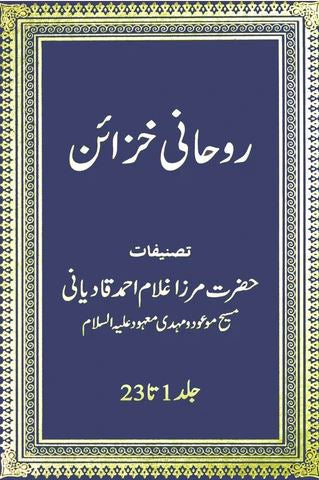 Ruhani Khaza'in (Vol. 1 - 23)