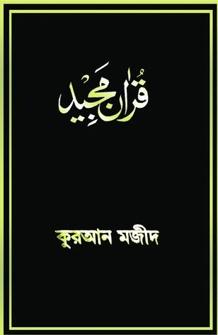 Bengali - Holy Quran with Bengali translation