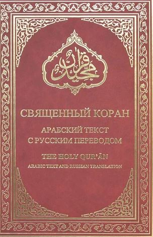 Russian - Holy Quran with Russian translation