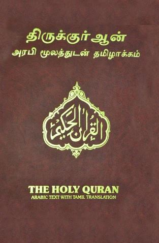 Tamil - Holy Quran with Tamil translation