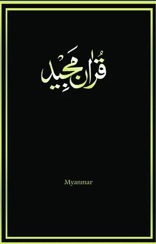 Myanmar - Holy Quran with Myanmar translation