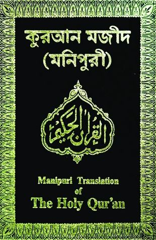 Manipuri - Holy Quran with Manipuri translation