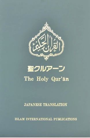 Japanese - Holy Quran with Japanese translation