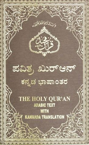 Kannada - Holy Quran with Kannada translation