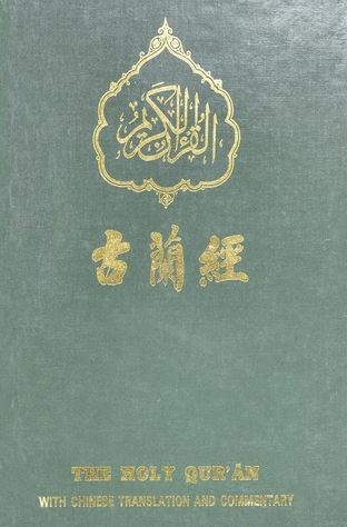 Chinese - Holy Quran with Chinese translation