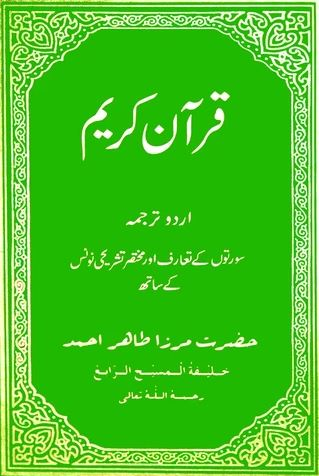 Holy Quran with Urdu translation by Hazrat Khalifatul-Masih IV (rh)