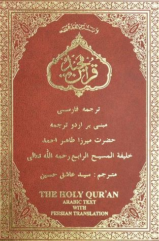 Persian - Holy Quran with Persian translation