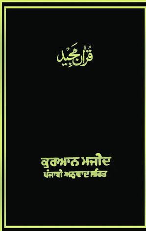 Gurmukhi - Holy Quran with Gurmukhi translation