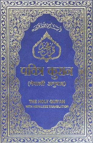 Nepalese - Holy Quran with Nepalese translation