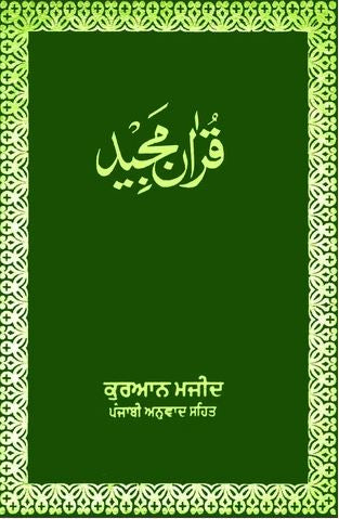 Punjabi - Holy Quran with Punjabi translation