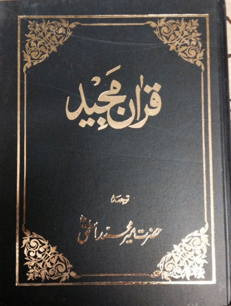 Holy Quran with Urdu Translation (split-word) by Mir Mohammad Ishaq (ra)