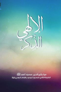 Arabic - The Remembrance of Allah