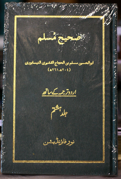Sahih Muslim (with Urdu translation) 15 Volumes