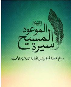 Arabic - The Life of the Promised Messiah (on whom be peace)