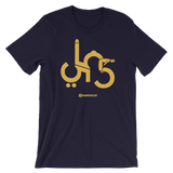 5:55 - Bella + Canvas 3001 Adult Short-Sleeve Unisex T-Shirt