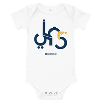 5:55 - Bella + Canvas 100B Infant Short Sleeve Bodysuit