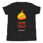 Under Your Dome - Ammar Al Nashed - Bella + Canvas 3001Y Youth Short Sleeve Tee