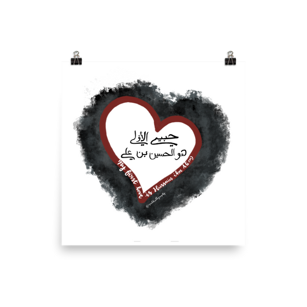My First Love - Malikalligraphy Poster