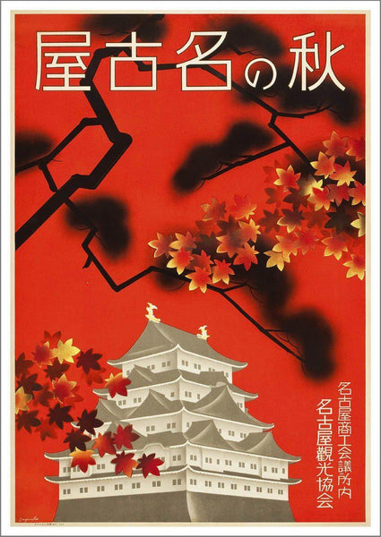 JAPAN TOURISM POSTER: Red Japanese Advert Print - The Print Arcade