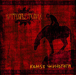 Butterfly Temple - Wheel of Chernobog CD