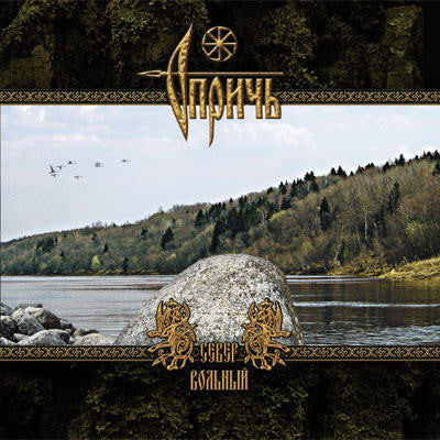 Oprich - North the Boundless CD