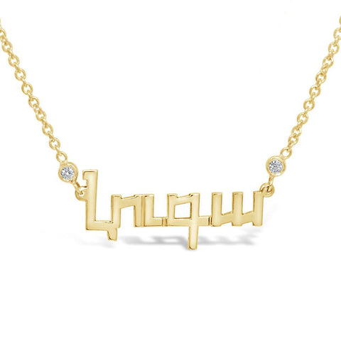 The Diamond Nameplate Necklace
