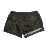 Distinkt Camo Swim Shorts