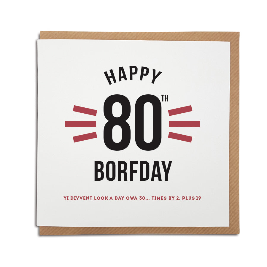 Happy 80th borfday funny geordie card. Newcastle phrase northeast gifts. Newcastle cards shop