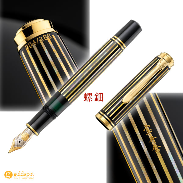 Pelikan Souveran 800 Raden Royal Gold Limited Edition Fountain Pen