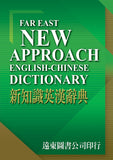 Far East New Approach English-Chinese Dictionary (Small size) SPECIAL SALE!