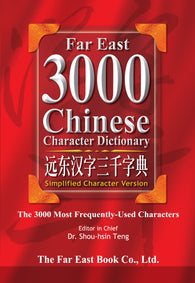 "Far East 3000 Chinese Character Dictionary (<b style=""color:red"">Simplified</b> Character Version)"