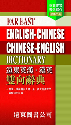 Far East English-Chinese Chinese-English Dictionary (Medium Size)