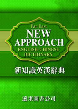 Far East New Approach English-Chinese Dictionary (Small size)