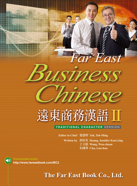 Far East Business Chinese (II) (Traditional Character Version)