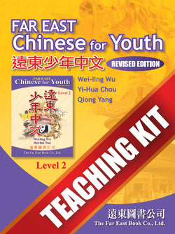 Far East Chinese for Youth (Revised Edition) Level 2 Teaching Kit (Traditional and Simplified in one book)