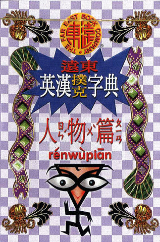 Far East English-Chinese Playing Card Dictionary-People
