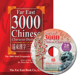 Far East 3000 Chinese Character Dictionary (1 Book +1 CD-ROM)