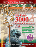 Far East 3000 Chinese Characters CD-ROM v2.0 (SPECIAL FINAL SALE!!)