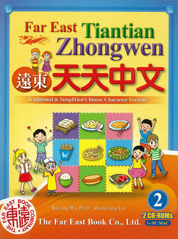 Far East Tiantian Zhongwen Level 2 CD-ROM (2 CD-ROMs) (for PC/MAC)(Special Sale)