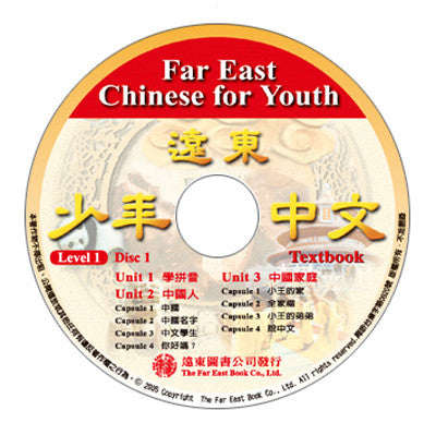 Far East Chinese for Youth Level 1 CD for Textbook (3 CDs)(Special Sale)