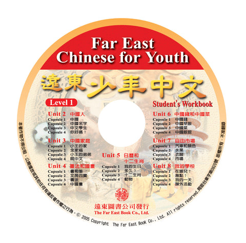 Far East Chinese for Youth Level 1 CD for Student's Workbook (1 CD)(Special Sale)