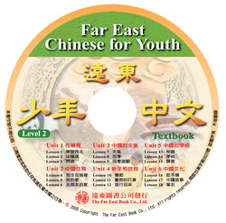 Far East Chinese for Youth Level 2 CD for Textbook (1 CD)
