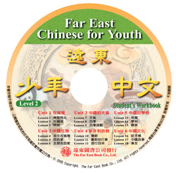 Far East Chinese for Youth Level 2 CD for Student's Workbook (1 CD)(Special Sale)