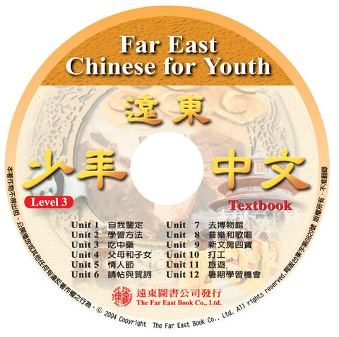 Far East Chinese for Youth Level 3 CD for Textbook (1 CD)