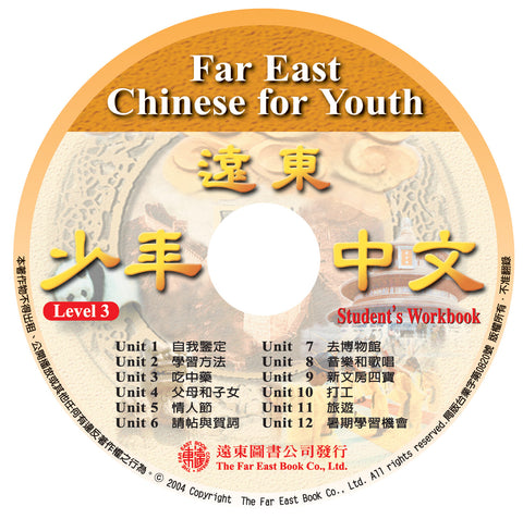 Far East Chinese for Youth Level 3 CD for Student's Workbook (1 CD)(Special Sale)