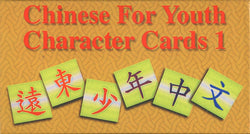 Far East Chinese for Youth Character Cards (2 Boxes) (Traditional Character Version)