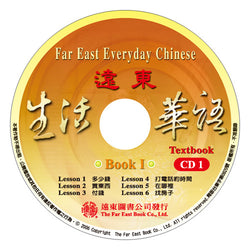 Far East Everyday Chinese (I) CD for Textbook (2 CDs)(Special Sale)